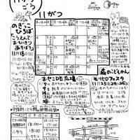 kodomokandayori1811のサムネイル