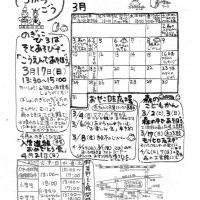 nogikunokodomokan201903のサムネイル