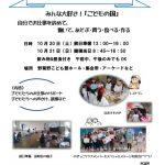 kodomonokuni2018_volunteerのサムネイル