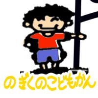 野菊野こども館 サイトアイコン