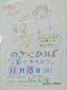 のぎっこひろば11/18