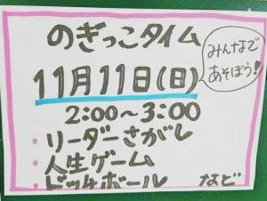 のぎっこタイム11/11