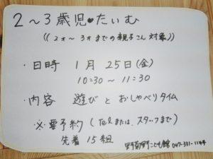 1/25(金)2~3歳児たいむ