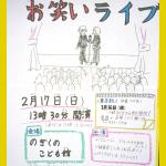 太田プロお笑いライブ2019