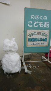 雪の日のこども館