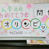 入学進級おめでとう会