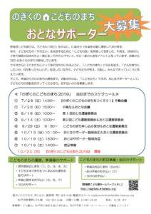 nogikuno-kodomonomachi-otonaiinkai2019のサムネイル