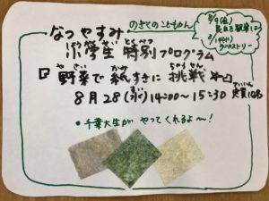 野菜で紙すきに挑戦☆