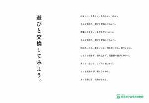 asobitokoukan_posterのサムネイル