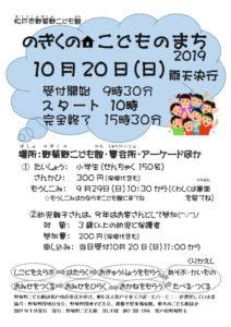 nogikuno_kodomonomachi2019のサムネイル