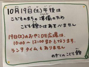 10/19お知らせ