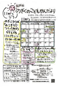 nogikunokodomokan201911-12のサムネイル