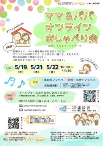 ママ&パパオンラインおしゃべり会 3週目