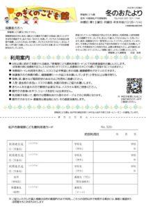 41858_2020_12_nogikunokodomokanのサムネイル