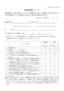 matsudo_kenkoukansatsu-seat20201204のサムネイル